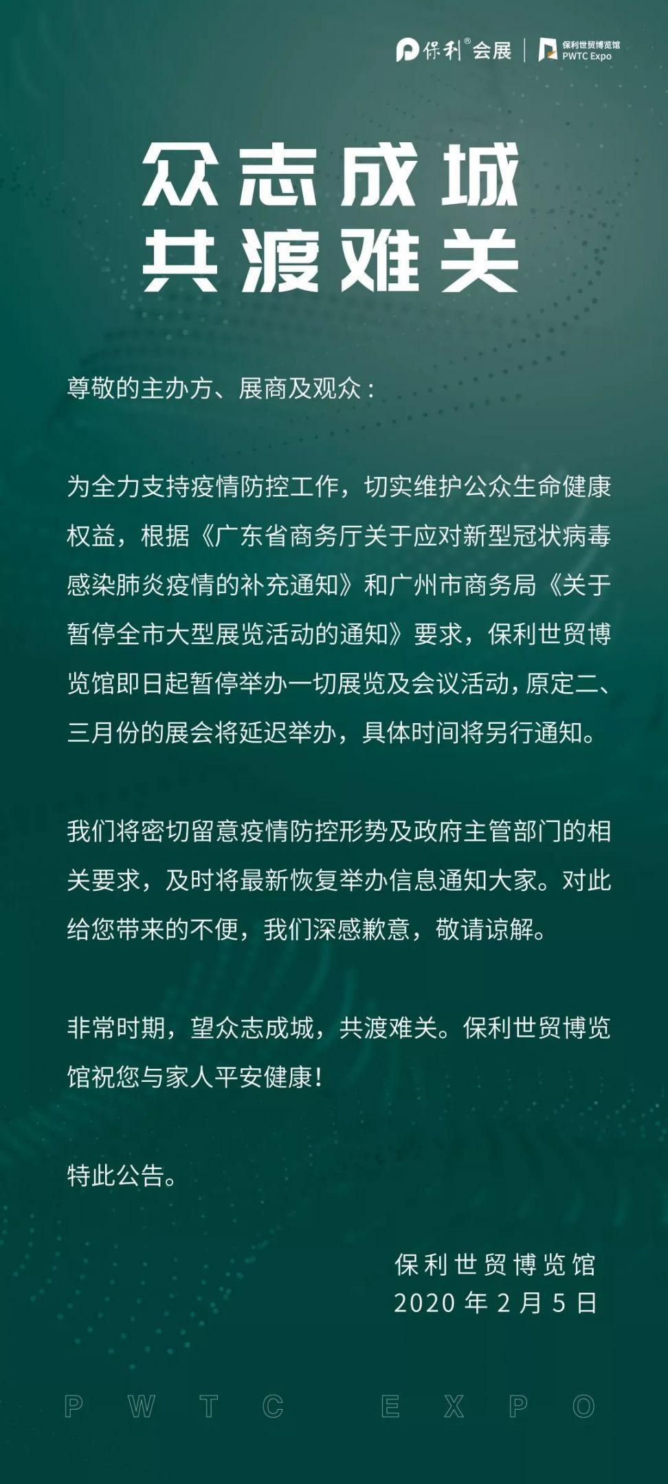 2020关于保利世贸博览馆近期暂停举办展会的通告