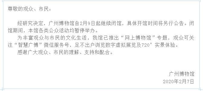 2020广州博物馆延迟开馆公告