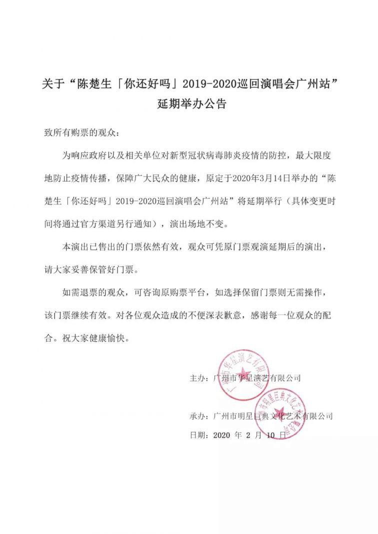 2020陈楚生广州演唱会延期举办