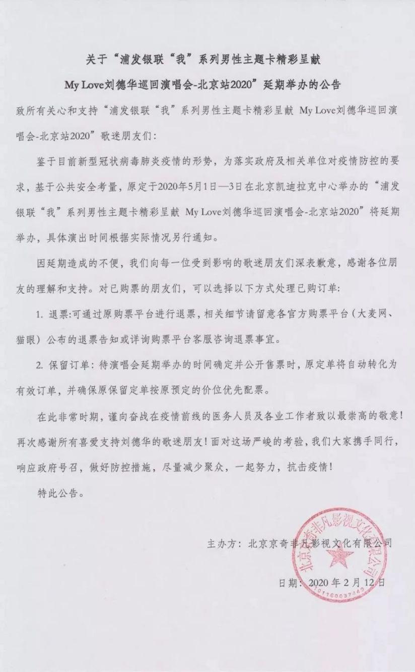 2020l刘德华广州演唱会延期公告
