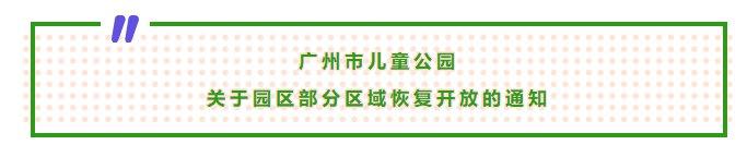 2020年2月15日起广州市儿童公园部分区域恢复开放