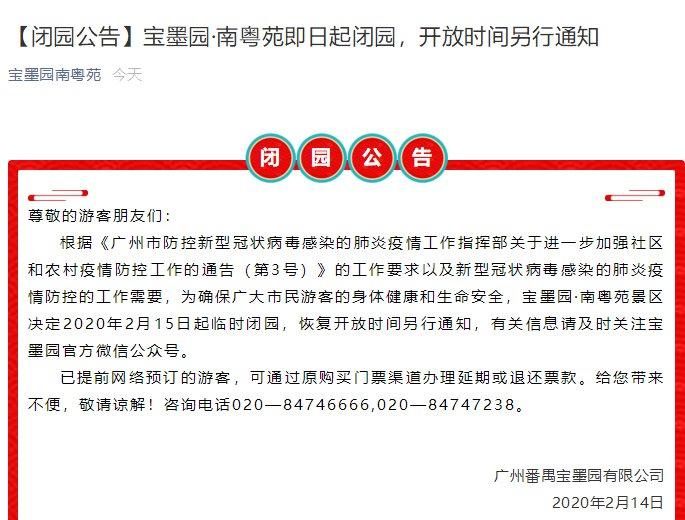 2020年2月15日广州宝墨园 南粤苑景区闭园公告
