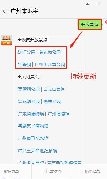疫情期间广州哪些景点需要实名登记入园?