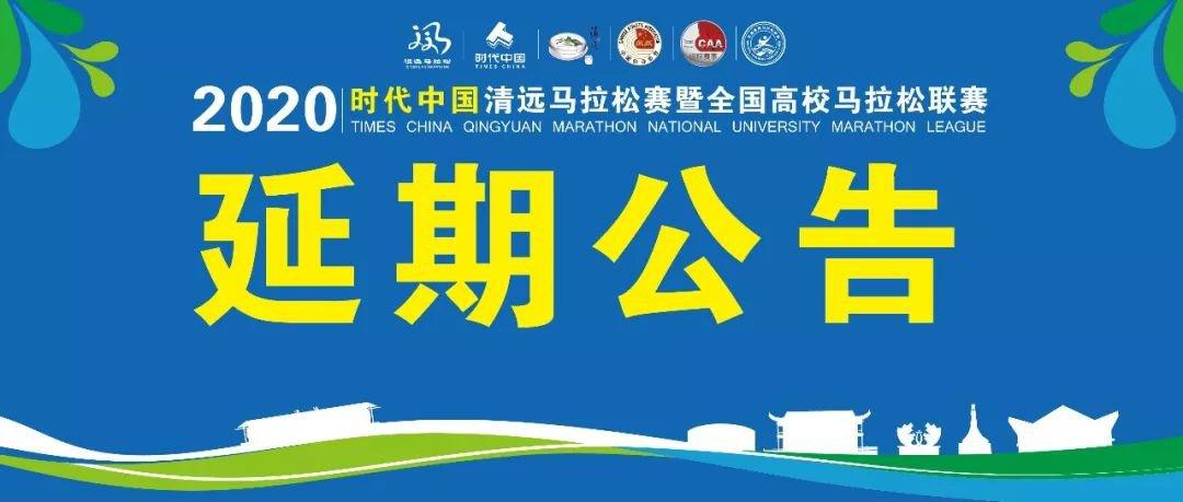 2020时代中国清远马拉松赛延期举办的公告