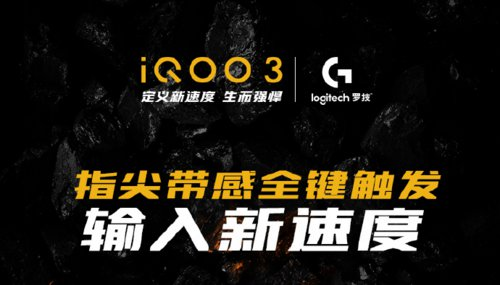 iQOO 3新品发布会直播在哪看?附直播入口