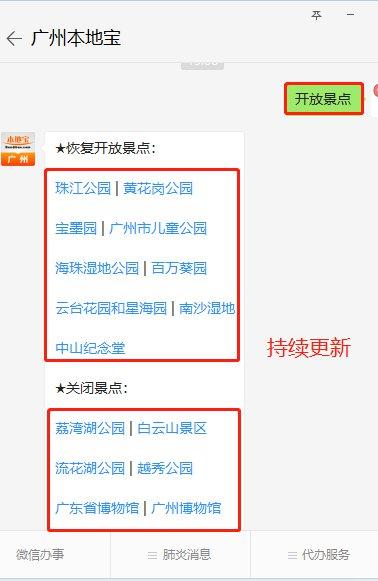 广州黄花岗公园限制客流1000人 实名制登记入园