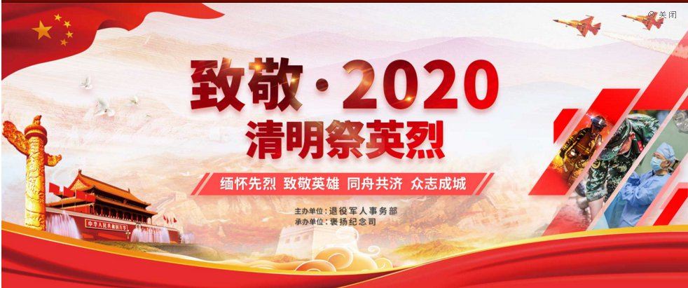 2020年清明节广州黄花岗公园网上祭扫步骤指南