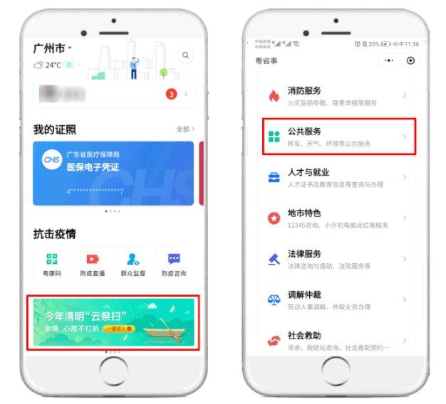 http://www.gzfjs.com/shehuiwanxiang/296318.html