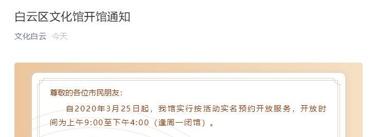 2020年3月25日起广州白云区文化馆恢复开放 需实名预约