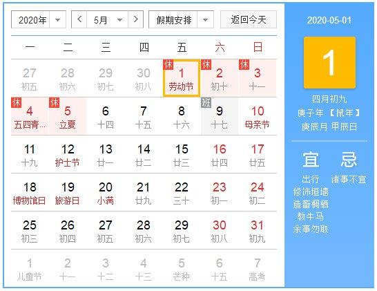 台州信息港:今年五延续休五天 2020年五一放假部署一览