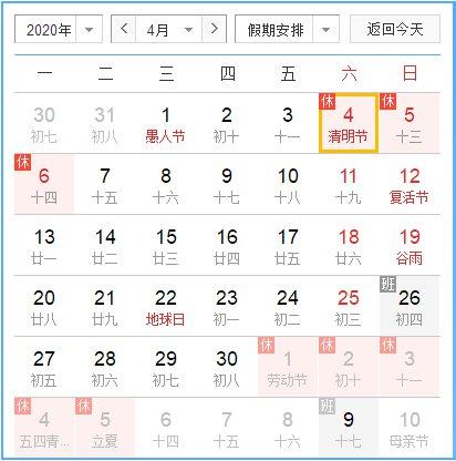 2020年清明节和五一还放假吗?