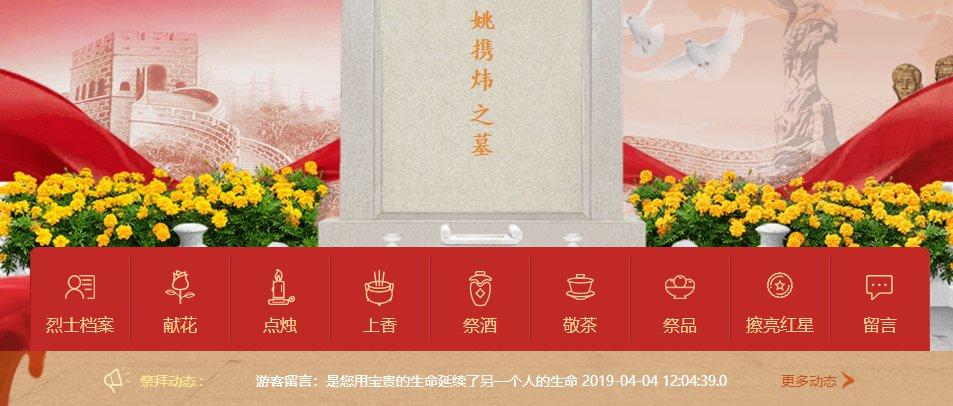 广州银河公墓推出线上拜祭服务 可线上留言追思或献花