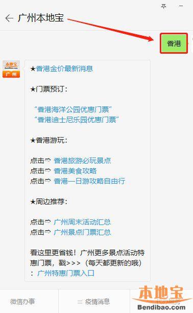 2020年5月香港周大福黄金价格(
