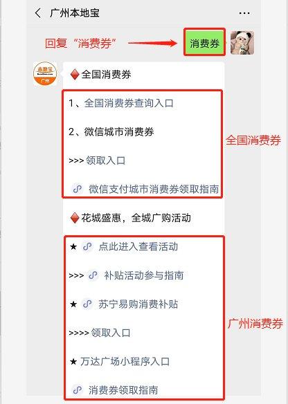 2020广州消费券最新消息(持续更新)