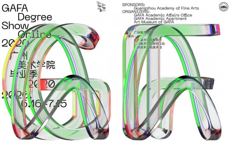 广州美术学院2020毕业展6月16日正式上线