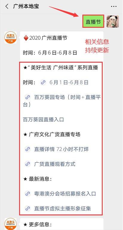 2020广州直播节南沙分会场(时间 地点 观看方式)