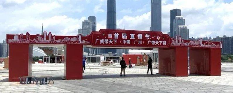 2020广州直播节展6月6日什么地方