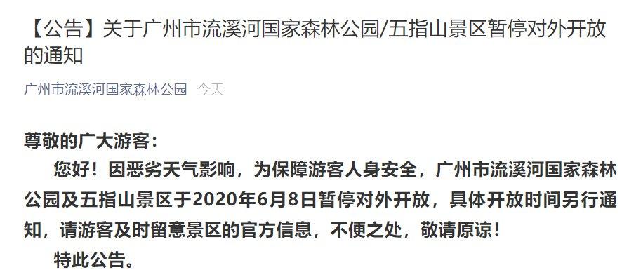 2020年6月8日广州流溪河国家森林