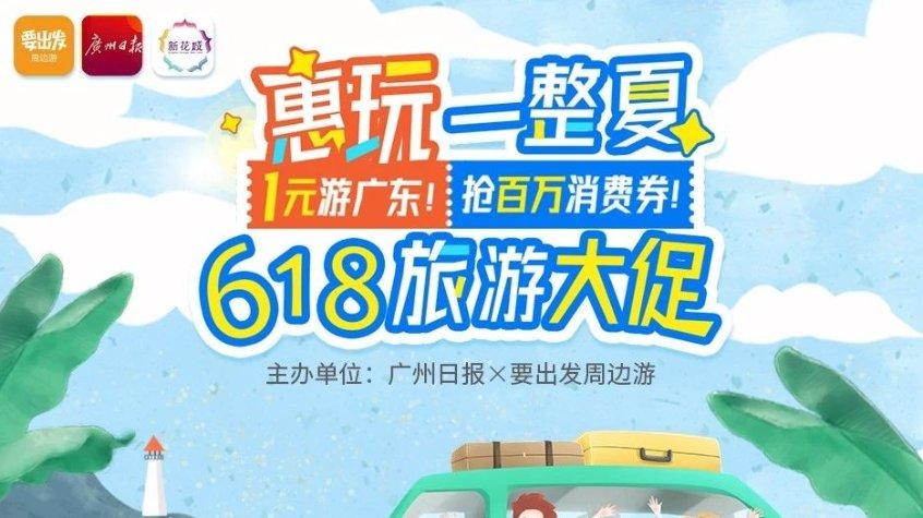 2020一元游广东每天几点开始抢购?