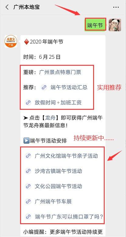 2020广州端午节活动游玩大全(持续更新)