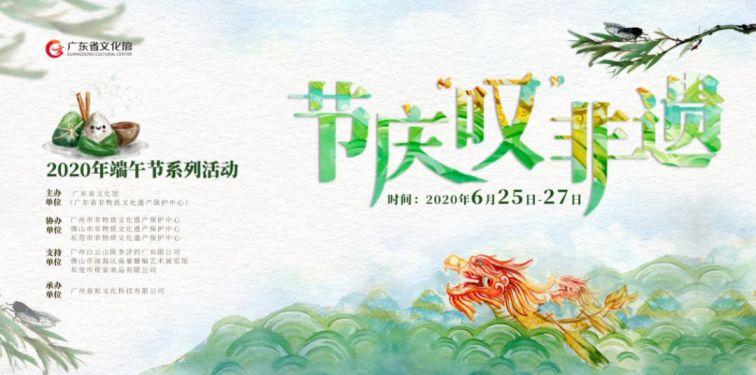 2020广东省文化馆端午节活动一览