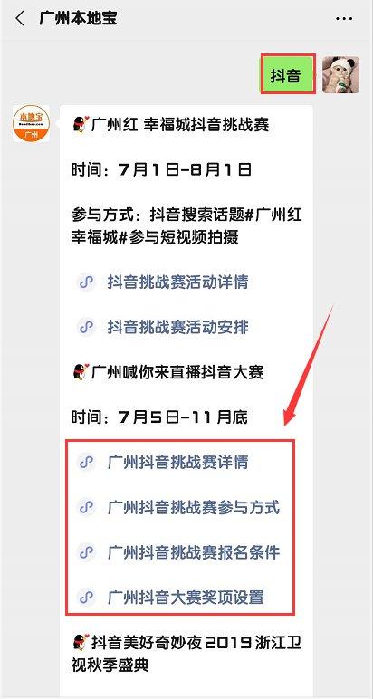 桂林天猫代运营费用:2020广州莲花山抖音挑战赛时间+参与方式