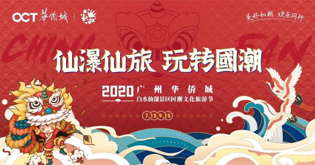 2020广州白水寨国潮文化旅游节(