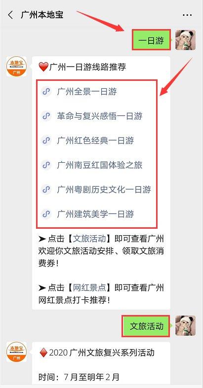 2020广州观星康美之旅游玩景点推