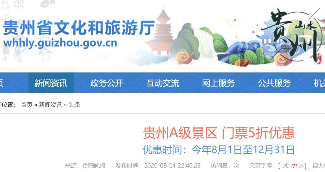 2020年广州去哪些省份景点有优惠?