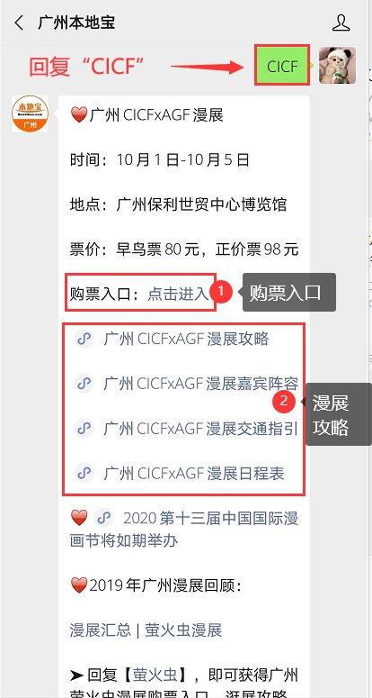 2020广州CICF漫展可以线下购票吗?在哪买?