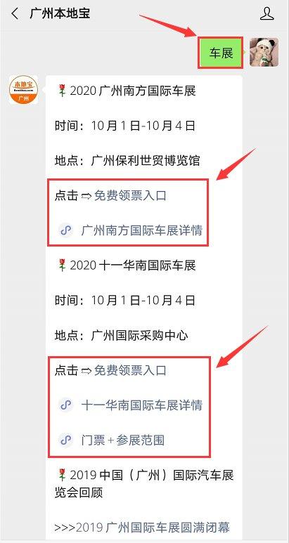 2020年十一广州南方国际车展(时间 地点 领票入口)