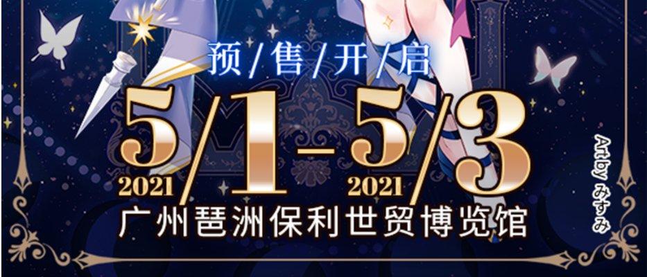 2021年五一广州萤火虫漫展门票开