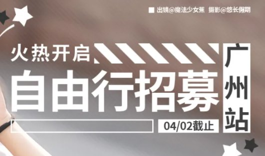 2021五一广州萤火虫漫展自由行招