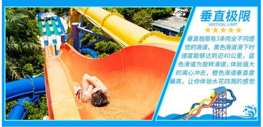 广州长隆水上乐园有哪些游乐设施?