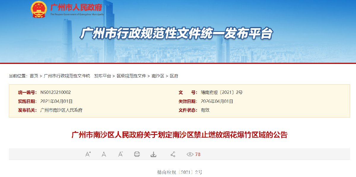 广州市南沙区人民政府关于划定南沙区禁止燃放烟花爆竹区域的公告