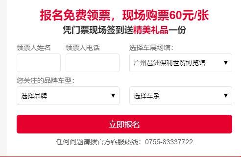 2021五一劳动节广州琶洲车展门票免费领取