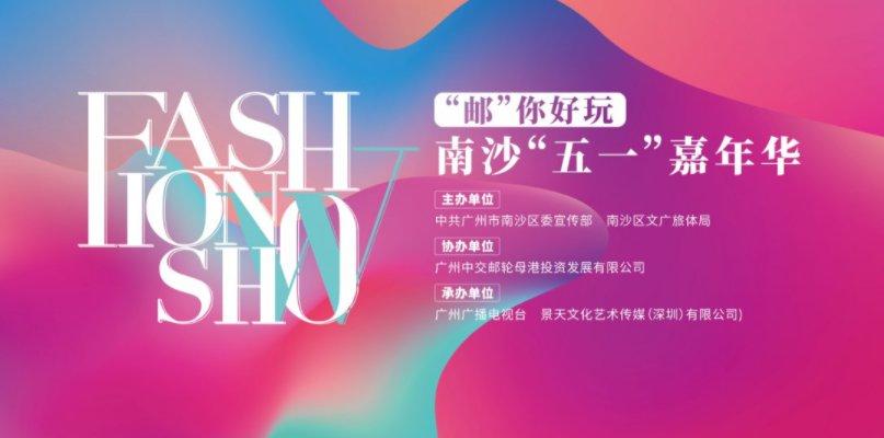 2021广州南沙五一嘉年华(时间+地点+活动)