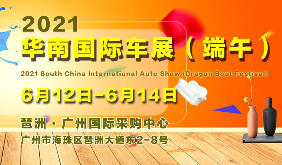 2021廣州華南國際車展(時間+地點+門票+交通信息)