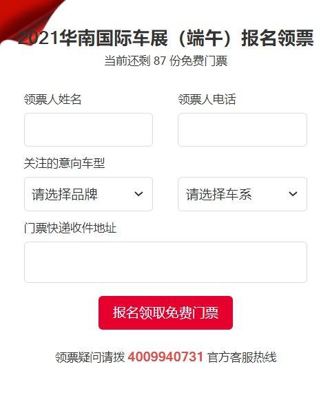 广州2021端午华南国际车展免费门票如何领取?