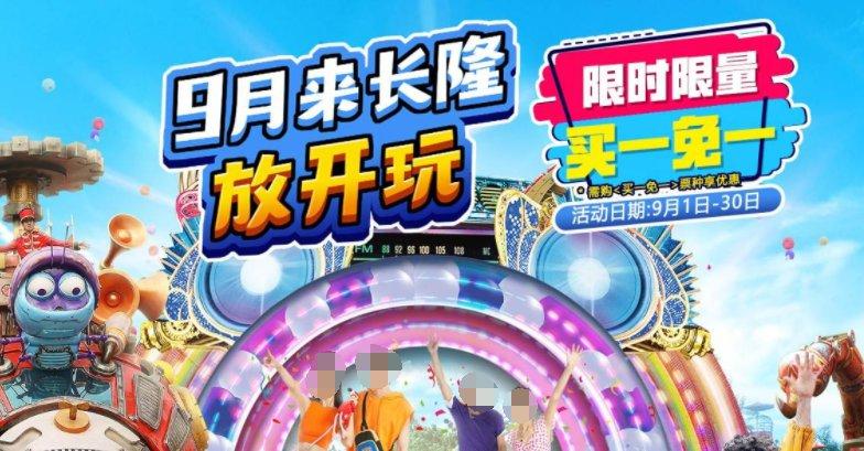 9月广州长隆4大园区门票买一送一(附购票入口)