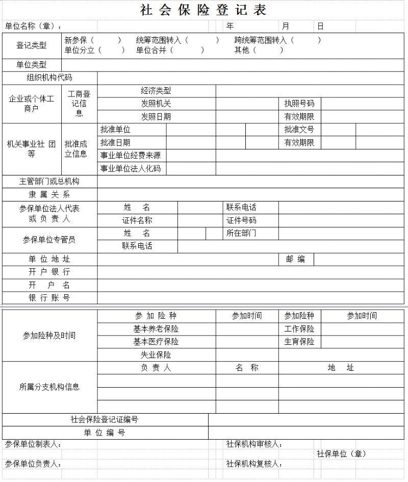 淮安社会保险登记表