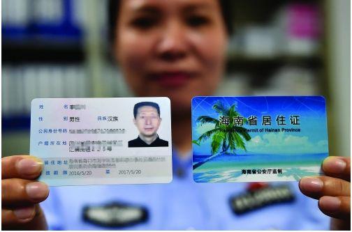 三亚居住证有什么用,持证可申请出入境证件
