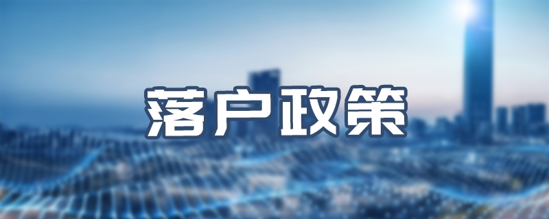 海南落户政策新规2020