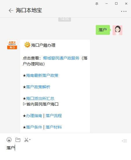 2020海南省本省居民在全省可以随意落户吗?