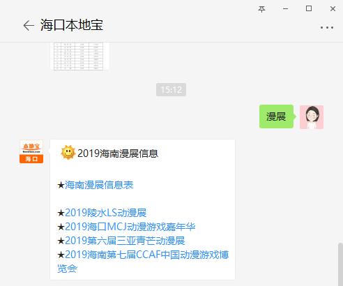海南漫展2019时间表(持续更新)