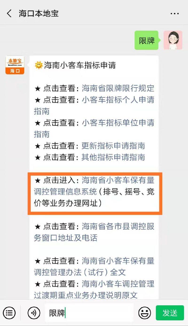 2019海南小客车摇号申请指南