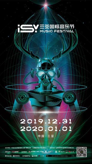 2019-2020三亚ISY音乐节举办时间及地点