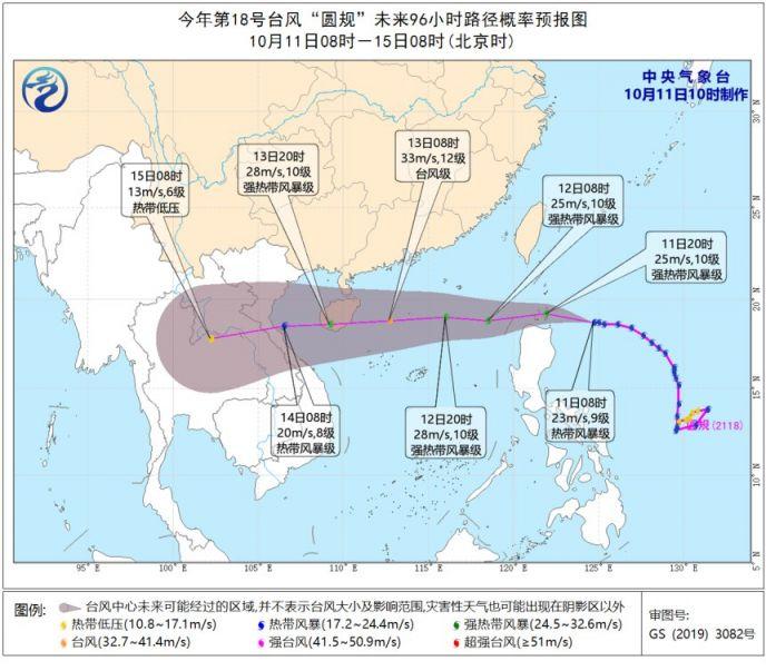 """台风""""Concrular""""会影响琼州海峡的航行吗?"""