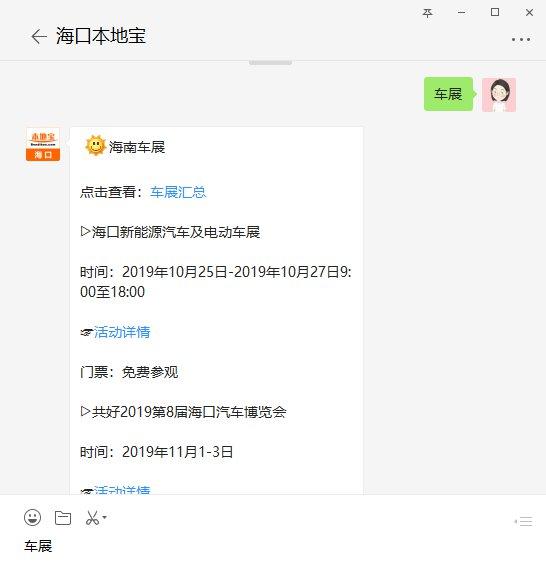 2019三亚汽车消费嘉年华攻略(时间+亮点+门票)