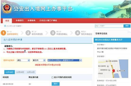 鶴壁臺灣通行證網上預約流程